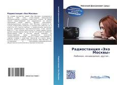 Bookcover of Радиостанция «Эхо Москвы»