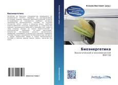 Bookcover of Биоэнергетика