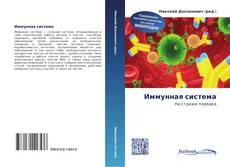 Bookcover of Иммунная система