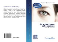 Bookcover of Аутоиммунные заболевания