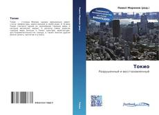 Bookcover of Токио
