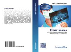 Bookcover of Стоматология