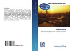 Bookcover of Шанхай