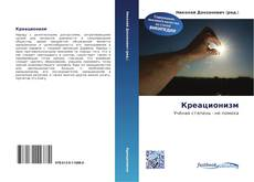 Buchcover von Креационизм