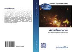 Portada del libro de Астробиология