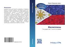 Bookcover of Филиппины