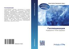 Bookcover of Галлюцинации