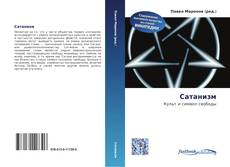 Bookcover of Сатанизм