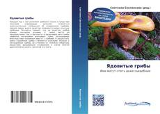 Bookcover of Ядовитые грибы