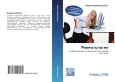 Bookcover of Ревматология