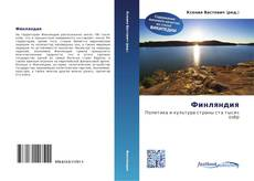 Bookcover of Финляндия