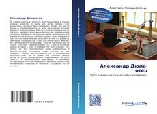 Bookcover of Александр Дюма-отец