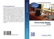 Couverture de Александр Дюма-отец