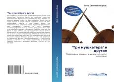 """""""Три мушкетёра"""" и другие kitap kapağı"""
