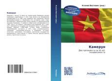 Обложка Камерун