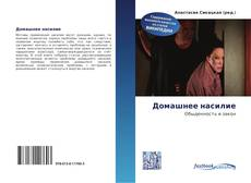 Bookcover of Домашнее насилие