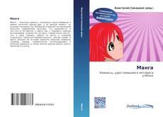 Bookcover of Манга