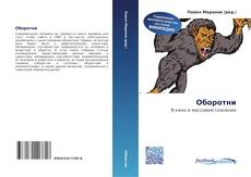 Bookcover of Оборотни