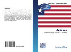 Bookcover of Либерия