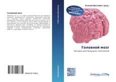 Обложка Головной мозг