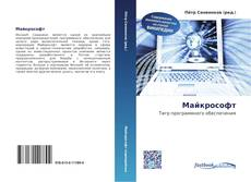 Bookcover of Майкрософт
