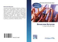 Обложка Вячеслав Бутусов