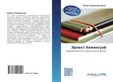 Bookcover of Эрнест Хемингуэй