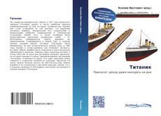 Титаник的封面