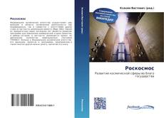 Bookcover of Роскосмос