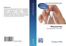 Bookcover of Масонство