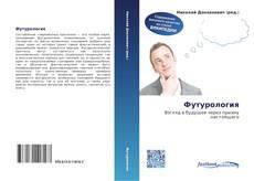 Buchcover von Футурология