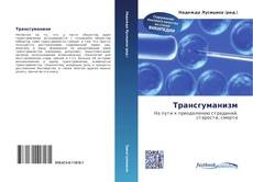 Bookcover of Трансгуманизм