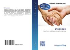 Bookcover of Старение