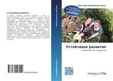 Capa do livro de Устойчивое развитие