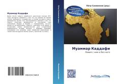 Bookcover of Муаммар Каддафи