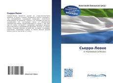 Bookcover of Сьерра-Леоне