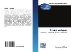 Bookcover of Оскар Уайльд
