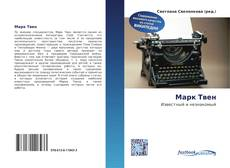 Bookcover of Марк Твен