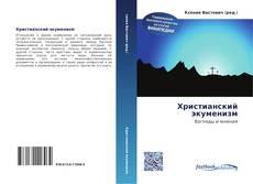 Bookcover of Христианский экуменизм