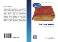 Bookcover of Чарльз Диккенс