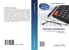 Bookcover of Теневая экономика
