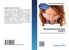 Capa do livro de Фундаментальная наука