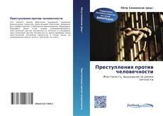 Buchcover von Преступления против человечности
