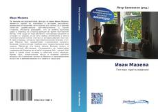 Bookcover of Иван Мазепа