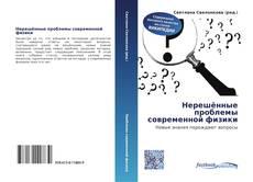 Bookcover of Нерешённые проблемы современной физики