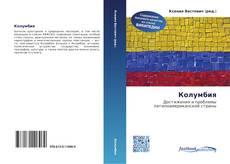 Bookcover of Колумбия