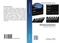 Bookcover of Киноальманахи