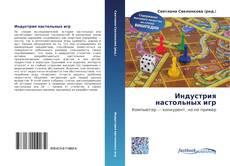 Bookcover of Индустрия настольных игр