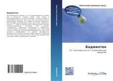 Bookcover of Бадминтон