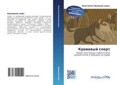 Bookcover of Кровавый спорт